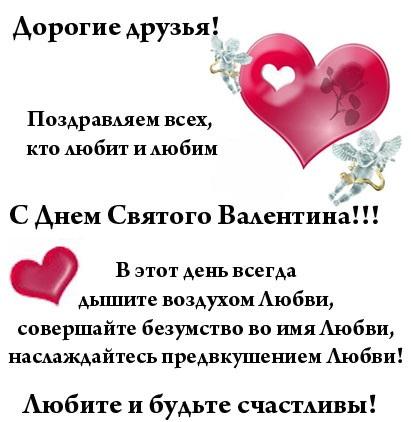 Смс с днём святого валентина незнакомцу