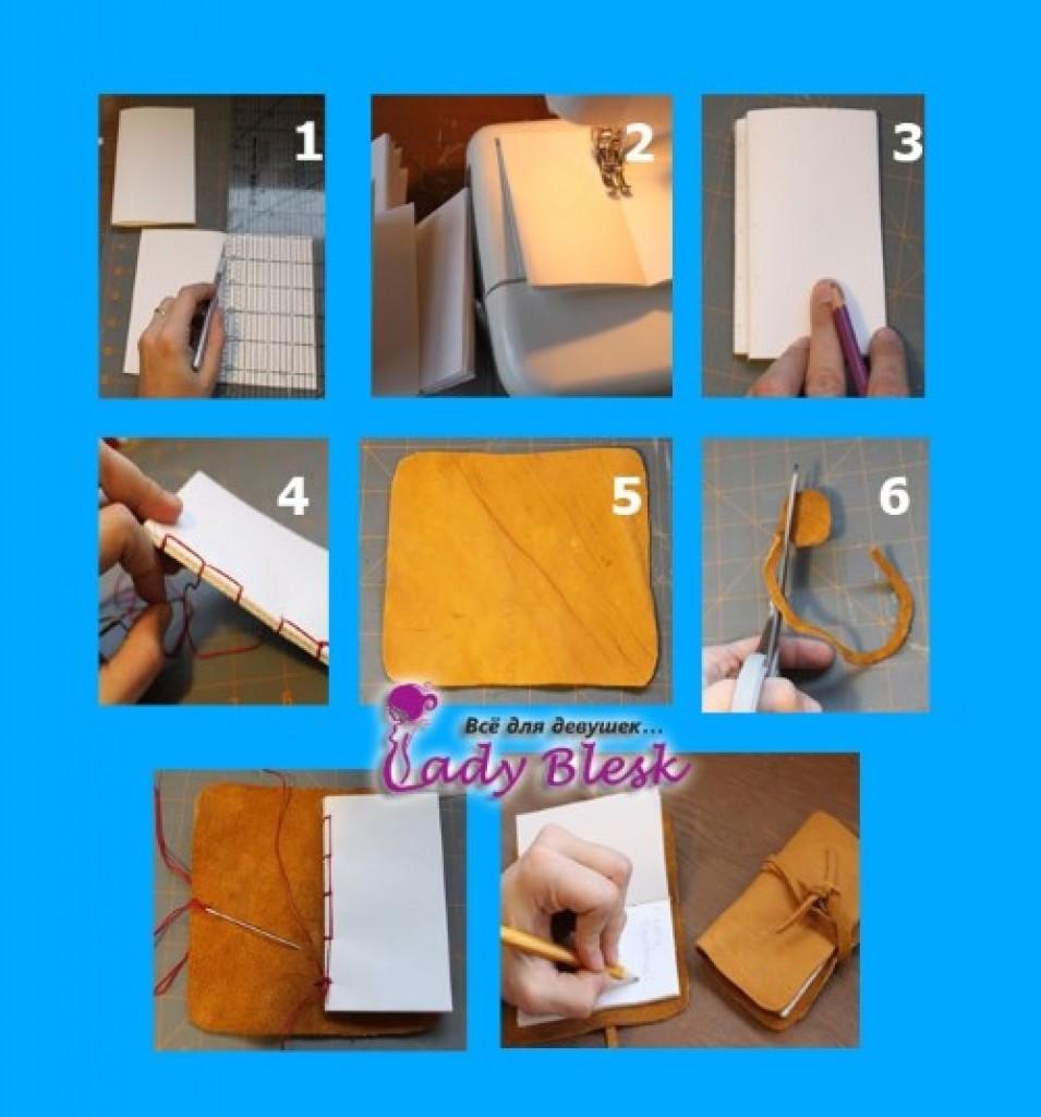 Как сделать личный дневник своими 959